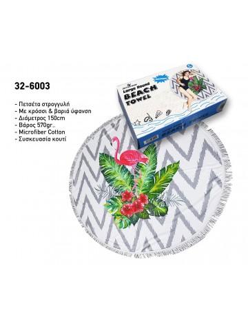 Πετσέτα Θαλάσσης Στρογγυλή ΚΩΔ.32-6003